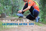 越野跑入門最佳選擇 La Sportiva Akyra GTX 全方位越野跑鞋