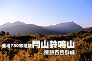 重返730林道登閂山鈴鳴山  攬勝百岳群峰