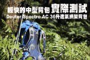 Deuter Spectro AC 36升透氣網架背包實際測試