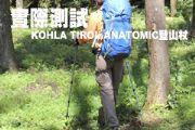 實際測試KOHLA TIROL ANATOMIC登山杖