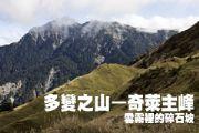 奇萊主峰-多變之山