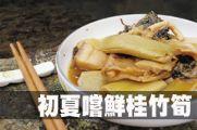 初夏嚐鮮桂竹筍