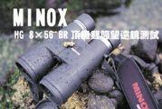 MINOX   HG 8×56 BR頂級雙筒望遠鏡測試報告