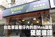台北東區巷仔內的超Man店家—硬裝備館