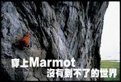 穿上Marmot  沒有到不了的世界