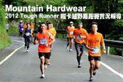 Mountain Hardwear 2012 啦卡越野路跑賽實況報導