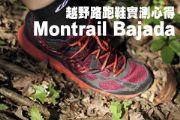 Montrail Bajada越野路跑鞋實測心得