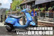 Vespa自我風格小輕旅—106線道的寫意暢遊