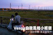 Vespa自我風格小輕旅—台中海線梧棲~高美偷閒行