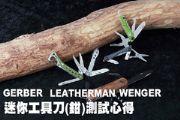 GERBER、LEATHERMAN、WENGER迷你工具刀(鉗)測試心得
