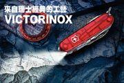 VICTORINOX-來自瑞士經典的工藝