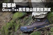 歐都納 Gore-Tex高筒登山鞋實際測試
