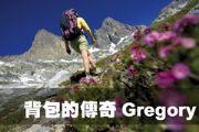 背包的傳奇Gregory