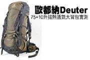 歐都納Deuter 75+10升拔熱透氣大背包實際使用心得