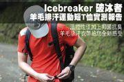 Icebreaker破冰者 羊毛排汗運動短T恤實測報告