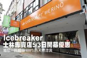 Icebreaker 士林專賣店5/3日開幕優惠