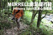 MERRELL赤足健行鞋Proterra Sport實測心得