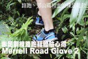 Merrell Road Glove 2 赤足訓練路跑鞋體驗心得
