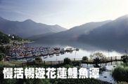 花蓮鯉魚潭─花東最美麗的湖泊