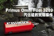 Primus Omni Fuel 3289汽化爐的實際操作