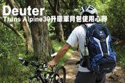 Deuter Trans Alpine30升單車背包使用心得