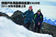 德國戶外用品領導品牌VAUDE 2013 秋冬外套新上市