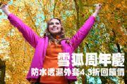 雪狐周年慶防水透濕外套4.3折回饋價