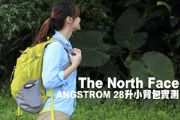 The North Face ANGSTROM 28升小背包實測