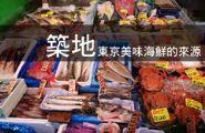 東京美味海鮮的來源—築地