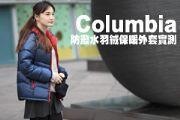 Columbia防潑水羽絨保暖外套  戶外城市兩相宜