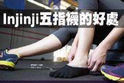 Injinji五指襪的好處