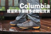 Columbia輕量防水保暖多功能鞋實測