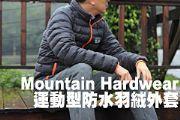 運動型的Mountain Hardwear 防水羽絨外套