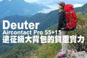 Deuter Aircontact Pro 55+15遠征級大背包的負重實力