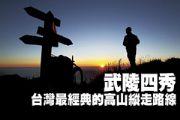 武陵四秀 台灣最經典的高山縱走路線