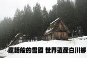童話般的雪國  世界遺產白川鄉