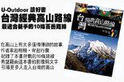 好書推薦 台灣經典高山路線