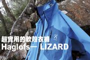 超實用的軟殼衣褲 Haglofs— LIZARD