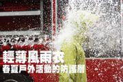輕薄風衣雨衣 春夏戶外活動的防護層