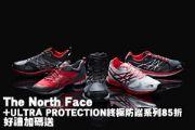 The North Face終極越野跑鞋85折優惠