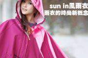 sun in風雨衣的時尚新概念