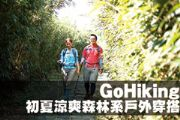 GoHiking初夏涼爽森林系戶外穿搭