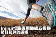 Injinji慢跑專用機能五指襪 精打細算的選擇
