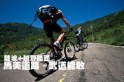 陡坡+越野路面  馬美道路 - 武道能敢