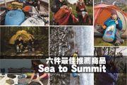 戶外活動中Sea to Summit 最推的六件便利產品