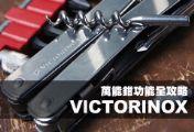 VICTORINOX萬能鉗功能全攻略
