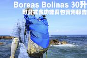 Boreas Bolinas 30升可變式多功能背包實測報告