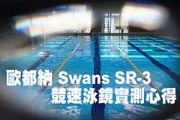 歐都納 Swans SR-3 競速泳鏡實測心得
