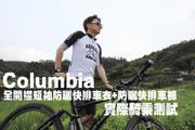 Columbia 2014全新防曬快排車衣車褲實測