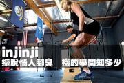穿襪的學問知多少 injinji五指襪告訴你